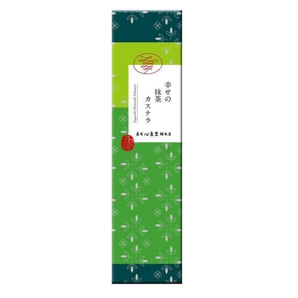 (長崎カステラ)  抹茶カステラ0.6号 (手土産 お菓子 長崎 土産 お取り寄せ 長崎心泉堂) T602|kasutera1ban|04