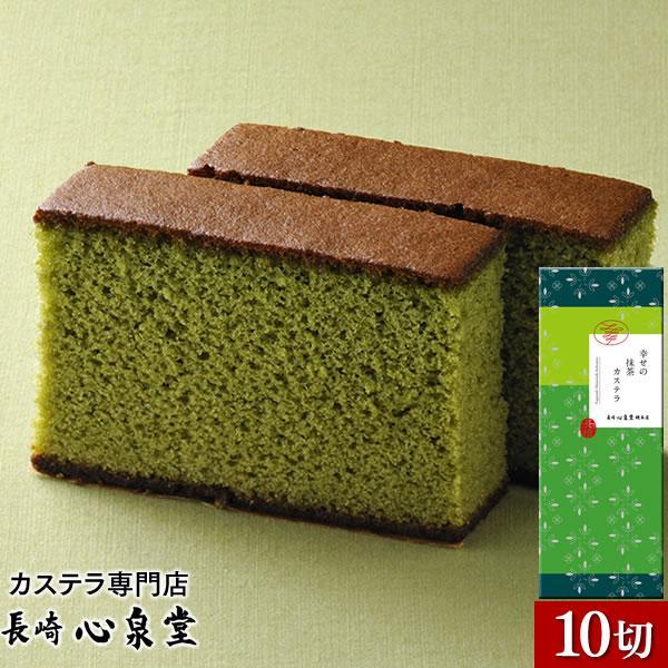 抹茶カステラ1号 長崎心泉堂 T102|kasutera1ban