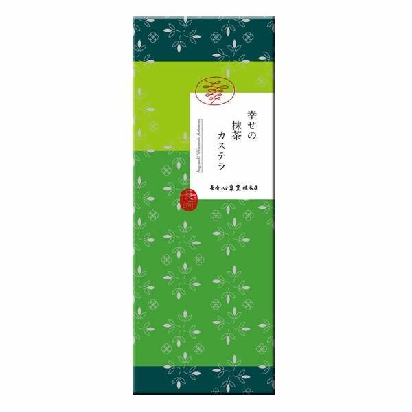 抹茶カステラ1号 長崎心泉堂 T102|kasutera1ban|04