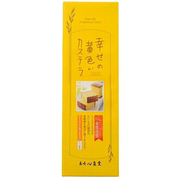 幸せの黄色いカステラ0.8号 長崎心泉堂 T801|kasutera1ban|03