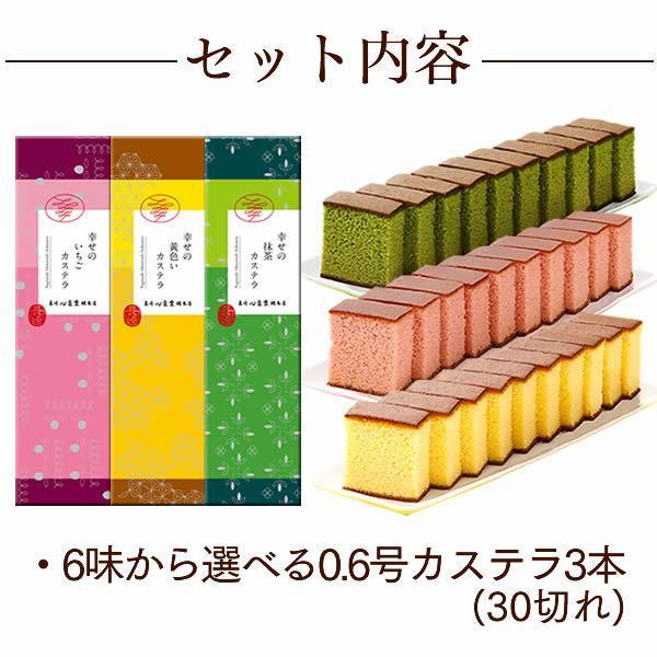 セール 味が選べる長崎カステラ 0.6号 3本 HSL03 T600x3|kasutera1ban|03