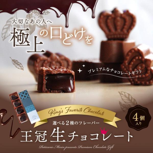 チョコギフト王冠生チョコ4粒入生チョコレート御礼プチギフトお祝お返しお取り寄せお菓子大量お配りスイーツプレゼント