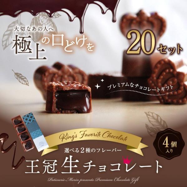 ホワイトデー お返し チョコ ギフト スイーツ 王冠生チョコ4粒入×20セット 生チョコレート 義理チョコ お取り寄せ お菓子 ブランド 送料無料