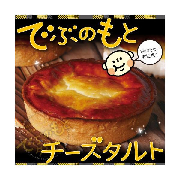 敬老の日 2021 ギフト ケーキ 極濃 チーズケーキ でぶのもと チーズタルト お菓子 お取り寄せ 洋菓子 御礼 内祝 お誕生日 プレゼント 送料無料