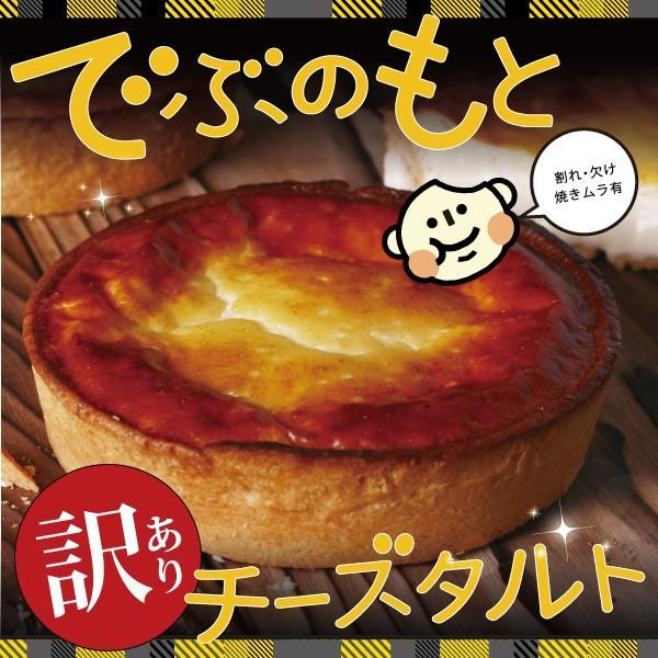 訳あり 送料無料 ケーキ  被害拡大中!? でぶのもと チーズタルト (14cm) premium cheese tart サクとろ禁断のタルト チーズ ケーキ ご自宅用 ケーキ