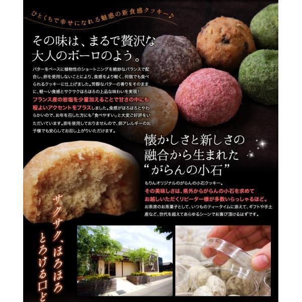スイーツ ギフト がらんの小石クッキー 3個詰合せ 卵不使用 クッキー 内祝 ご挨拶 手土産 出産祝い 退職祝い 御供 御礼 スイーツ|kasyou-morin|04
