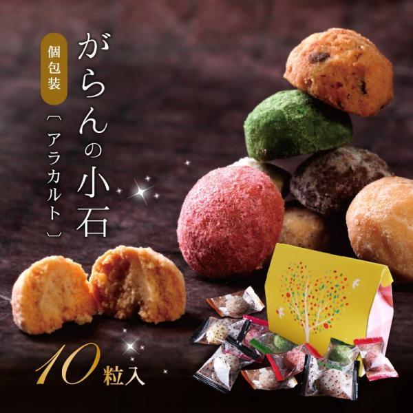 がらんの小石クッキー 16粒 個包装 アラカルト 詰め合わせ 卵不使用 サクサクほろろ 一口サイズ  ギフト クッキー プチギフト プレゼント kasyou-morin