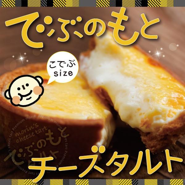 ギフト◆でぶのもとチーズタルト(お試し・こでぶサイズ直径7.5cm)◆サクとろ禁断のタルト チーズタルト チーズケーキ プチギフト 景品 2019|kasyou-morin