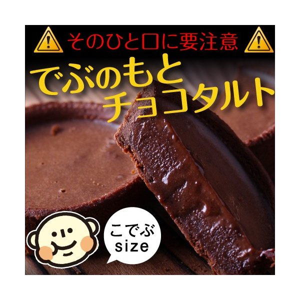 お中元 ギフト ≪2個入り≫ でぶのもとチョコタルト (こでぶサイズ直径7.5cm) サクとろ禁断のタルト チョコタルト お返し 2019 義理チョコ|kasyou-morin