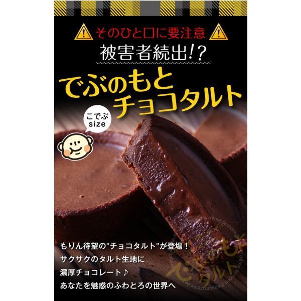 ギフト こでぶチョコタルト でぶのもとチョコタルト (こでぶサイズ直径7.5cm) サクとろ禁断のタルト チョコケーキ お配り プチギフト 2019|kasyou-morin|02