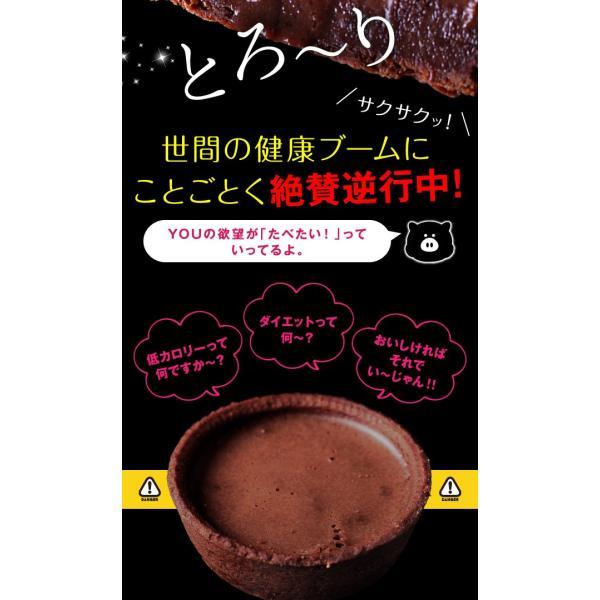 ギフト こでぶチョコタルト でぶのもとチョコタルト (こでぶサイズ直径7.5cm) サクとろ禁断のタルト チョコケーキ お配り プチギフト 2019|kasyou-morin|04