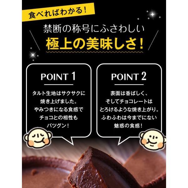 ギフト こでぶチョコタルト でぶのもとチョコタルト (こでぶサイズ直径7.5cm) サクとろ禁断のタルト チョコケーキ お配り プチギフト 2019|kasyou-morin|06