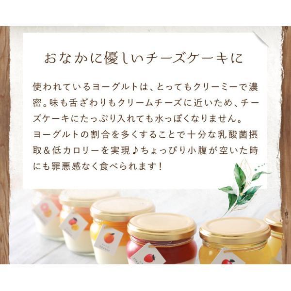 スイーツ ギフト 送料無料 生チーズケーキ 8種 詰め合わせ お取り寄せ かわいい ヘルシー スイーツ 洋菓子 内祝 御礼 おしゃれ 健康 フルーツ プリン ゼリー|kasyou-morin|15