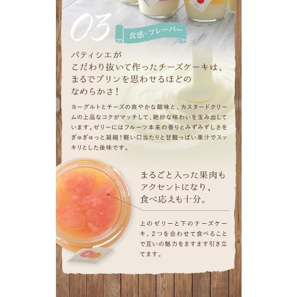 スイーツ ギフト 送料無料 生チーズケーキ 8種 詰め合わせ お取り寄せ かわいい ヘルシー スイーツ 洋菓子 内祝 御礼 おしゃれ 健康 フルーツ プリン ゼリー|kasyou-morin|16
