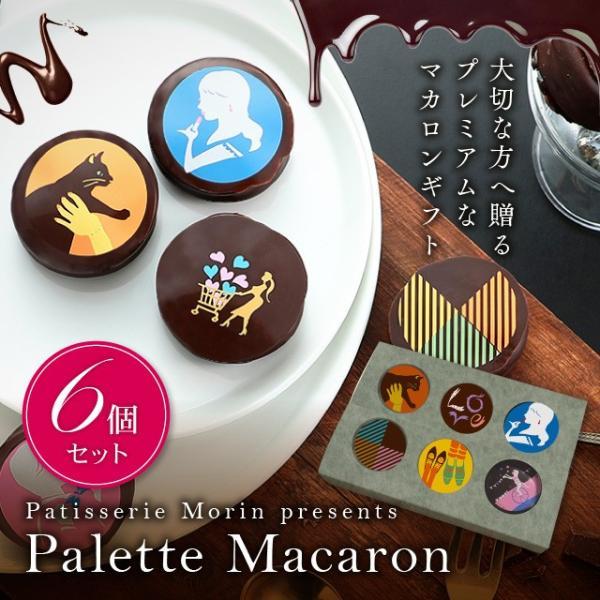 ギフト パレットマカロン 6個入 詰め合わせ お取り寄せ スイーツ お菓子 かわいい 義理 本命 高級 洋菓子 内祝 誕生日 プレゼント
