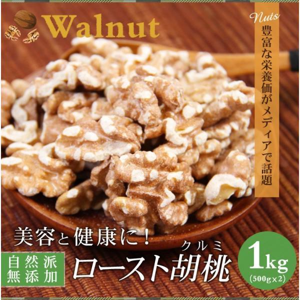 くるみ 1kg 送料無料 ローストくるみ1kg 胡桃 ナッツ 無添加 自然派 クルミ (小分けクルミ500g×2袋)美容と健康に!|kasyou-morin