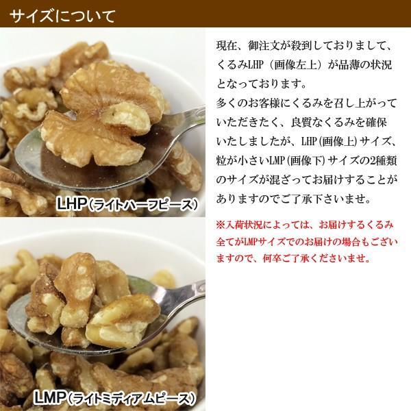 くるみ 1kg 送料無料 ローストくるみ1kg 胡桃 ナッツ 無添加 自然派 クルミ (小分けクルミ500g×2袋)美容と健康に!|kasyou-morin|04