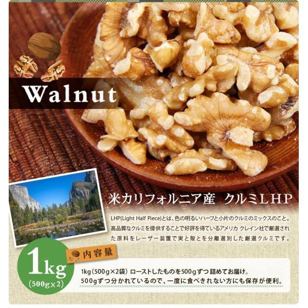 くるみ 1kg 送料無料 ローストくるみ1kg 胡桃 ナッツ 無添加 自然派 クルミ (小分けクルミ500g×2袋)美容と健康に!|kasyou-morin|05