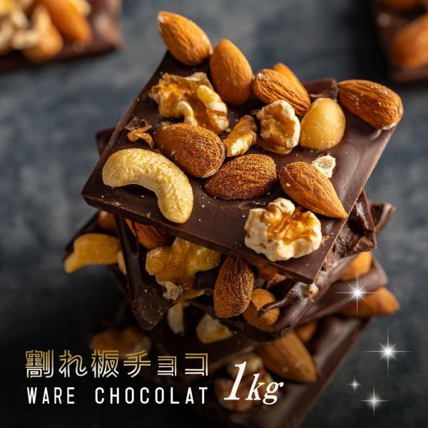 送料無料  割れチョコミックス 12種の味をランダムで1kg  訳あり  お試し 割れチョコ セット (北海道・沖縄別途送料800円) ラッピング不可 kasyou-morin