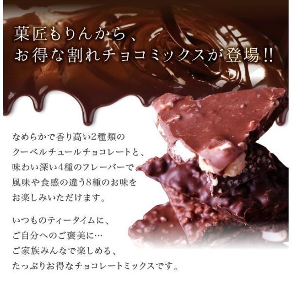 送料無料  割れチョコミックス 12種の味をランダムで1kg  訳あり  お試し 割れチョコ セット (北海道・沖縄別途送料800円) ラッピング不可 kasyou-morin 02