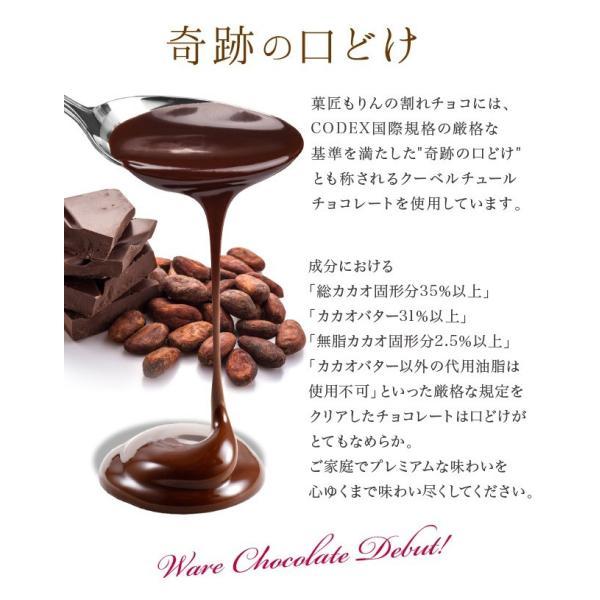 送料無料  割れチョコミックス 12種の味をランダムで1kg  訳あり  お試し 割れチョコ セット (北海道・沖縄別途送料800円) ラッピング不可 kasyou-morin 03