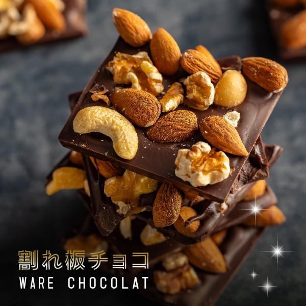 12種から選べる 割れチョコ 300g ★ビターパフ・クランチ★ミルクパフ・クランチ・アーモンド・マカダミアン お試し お取寄せ ポイント消化 チョコレート kasyou-morin