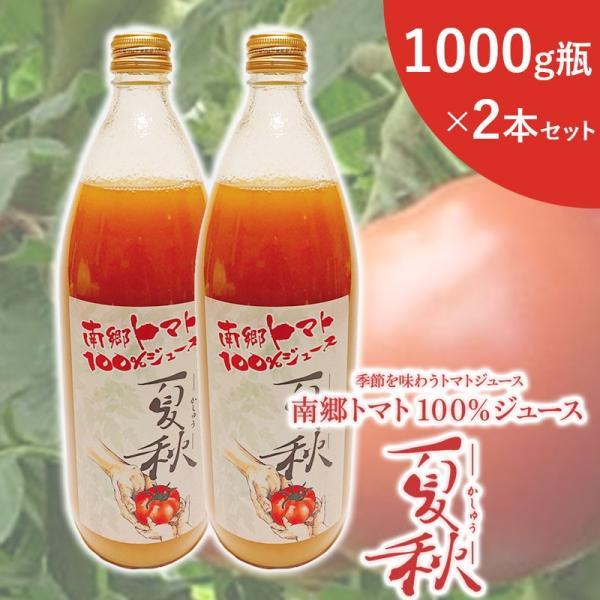 南郷トマト100%ジュース【夏秋】1000g2本セット|kasyu