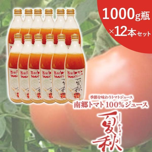 南郷トマト100%ジュース【夏秋】1000g12本セット|kasyu