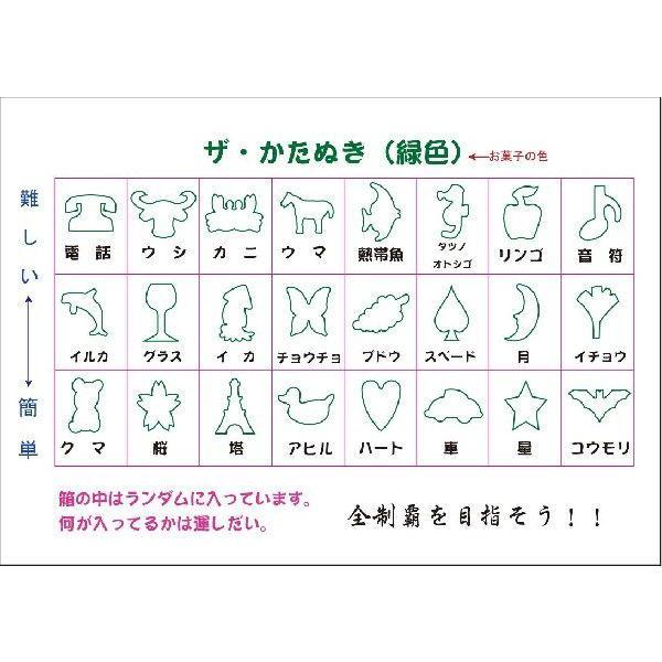 イベント用 3枚入りカタヌキ菓子|katanukigasi|03