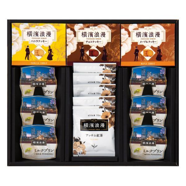 結婚内祝い 食品|【送料無料】|横濱浪漫プリンギフトセット No.50 ※消費税・8% 据置き商品|結婚祝いのお返し