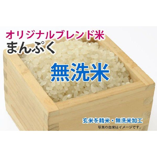 まんぷく【玄米1kgを精米・無洗米加工】