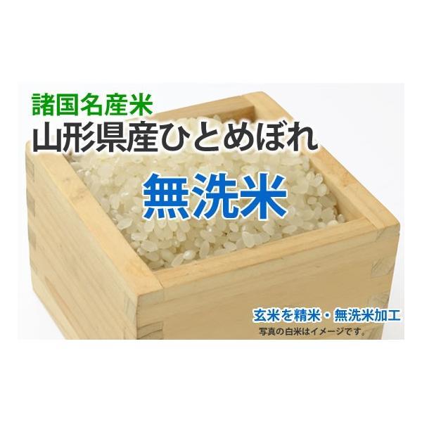 令和3年産新米・ひとめぼれ【玄米1kgを精米・無洗米加工】