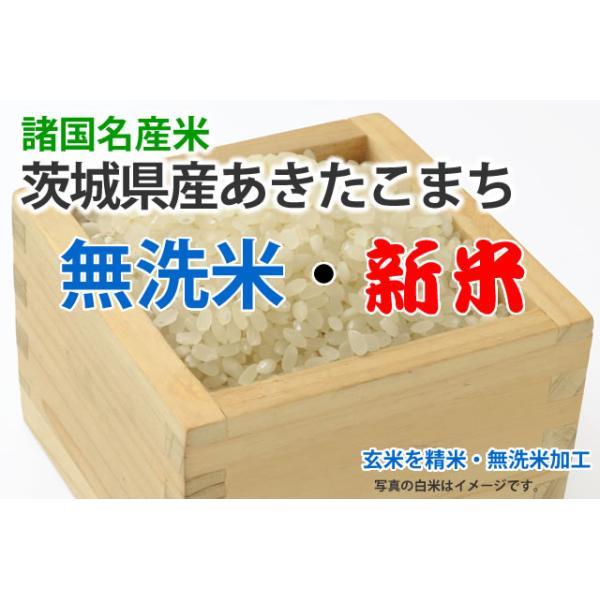 令和3年産新米・あきたこまち【玄米1kgを精米・無洗米加工】