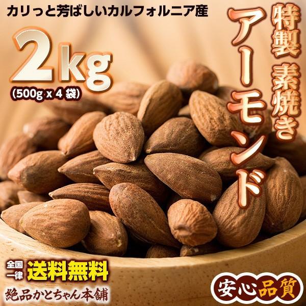 フルーツ ナッツ ドライフルーツ アーモンド カルフォルニア産 素焼きアーモンド 2kg(500g x4袋) 送料無料 雑穀米本舗 katochanhonpo