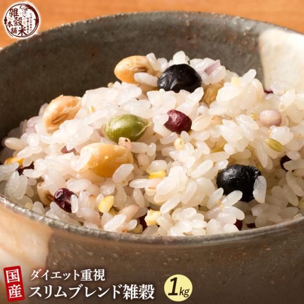 雑穀 雑穀米 糖質制限 ダイエット重視スリムブレンド 1kg(500g×2袋) 送料無料 こんにゃく米配合 カロリーカット ダイエット食品