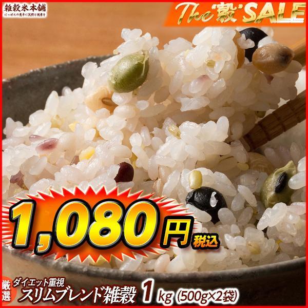 米 雑穀 雑穀米 国産 ダイエット重視スリムブレンド雑穀(豆有) 1kg(500g x2袋) 送料無料 特選雑穀フェア|katochanhonpo