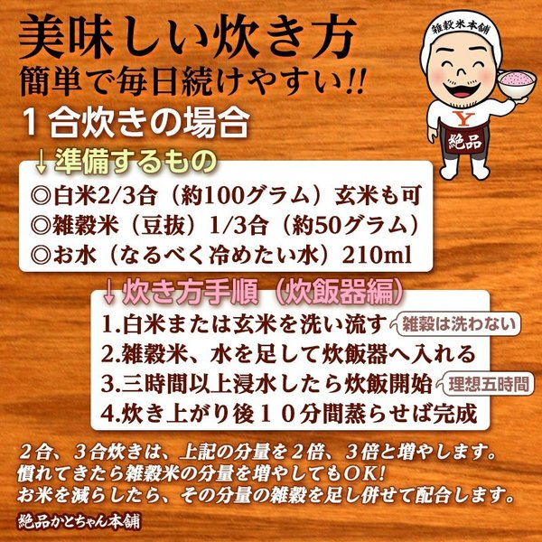 米 雑穀 雑穀米 国産 ダイエット重視スリムブレンド雑穀(豆有) 1kg(500g x2袋) 送料無料 特選雑穀フェア|katochanhonpo|10
