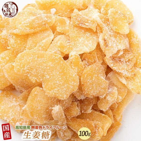 \セール特価/国産(高知県産) 生姜糖ドライフルーツ(チャック付き) 100g