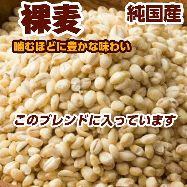 雑穀 麦 国産 麦5種ブレンド(丸麦/胚芽押麦/はだか麦/もち麦/はと麦) 1kg(500g×2袋) 送料無料 ダイエット食品 置き換えダイエット 雑穀米本舗|katochanhonpo|04