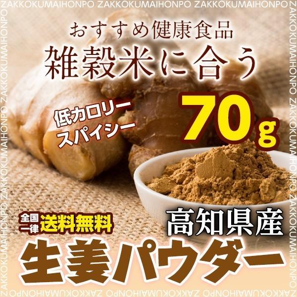 グルメ ふりかけ 高知県産 しょうがパウダー 70g 送料無料 生姜 粉末 ダイエット食品 置き換えダイエット 雑穀米本舗|katochanhonpo