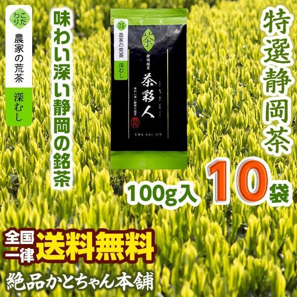 お茶 茶葉 日本茶 深むし茶 100g x10袋セット 送料無料 お茶の王国 静岡から 苦みの中に甘み お茶 日本茶 雑穀米本舗|katochanhonpo