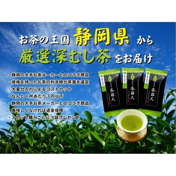お茶 茶葉 日本茶 深むし茶 100g x10袋セット 送料無料 お茶の王国 静岡から 苦みの中に甘み お茶 日本茶 雑穀米本舗|katochanhonpo|02