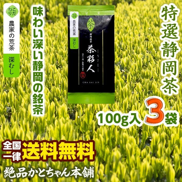 お茶 茶葉 日本茶 深むし茶 100g x3袋セット 送料無料 お茶の王国 静岡から 苦みの中に甘み お茶 日本茶 雑穀米本舗|katochanhonpo