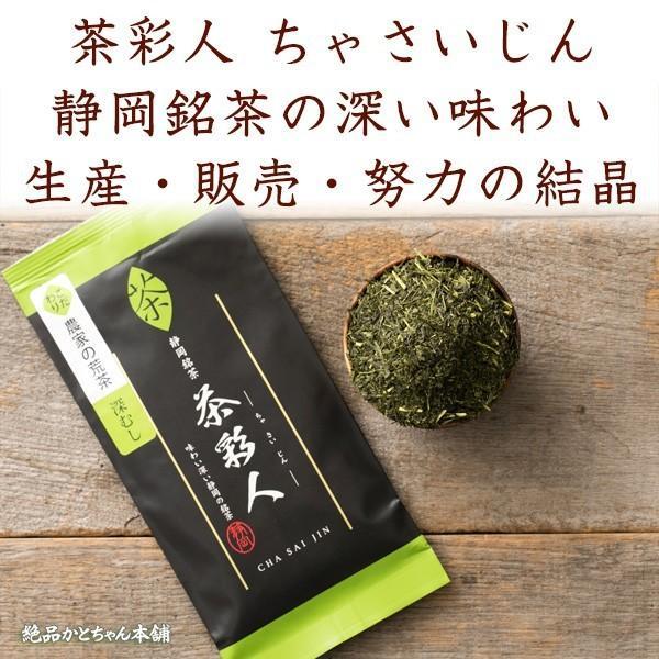 お茶 茶葉 日本茶 深むし茶 100g x3袋セット 送料無料 お茶の王国 静岡から 苦みの中に甘み お茶 日本茶 雑穀米本舗|katochanhonpo|14