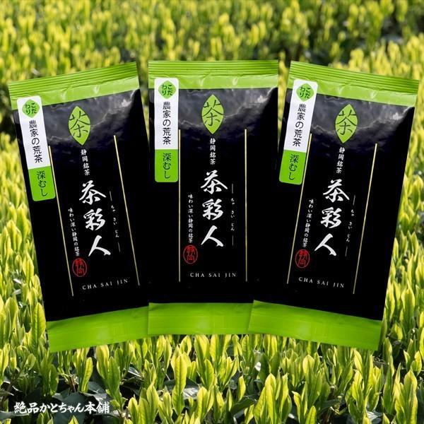 お茶 茶葉 日本茶 深むし茶 100g x3袋セット 送料無料 お茶の王国 静岡から 苦みの中に甘み お茶 日本茶 雑穀米本舗|katochanhonpo|16