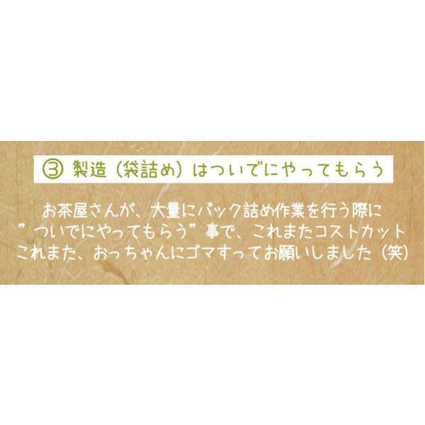 お茶 茶葉 日本茶 深むし茶 100g x3袋セット 送料無料 お茶の王国 静岡から 苦みの中に甘み お茶 日本茶 雑穀米本舗|katochanhonpo|06