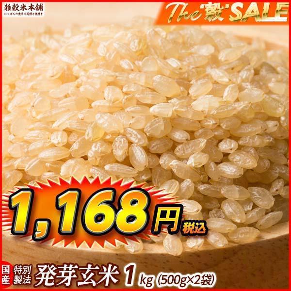 米 雑穀 発芽玄米 国産 発芽玄米 1kg(500g x2袋) 送料無料 雑穀米本舗 katochanhonpo