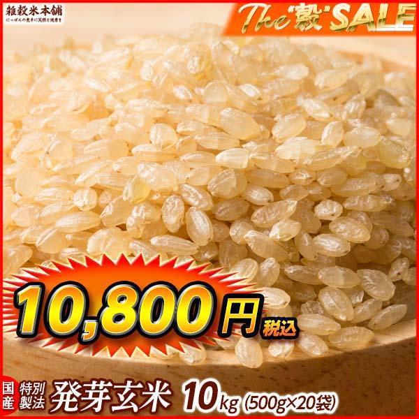\暑さに打ち勝つセール/雑穀 雑穀米 国産 発芽玄米 10kg(500g×20袋) 送料無料 ダイエット食品 置き換えダイエット 雑穀米本舗