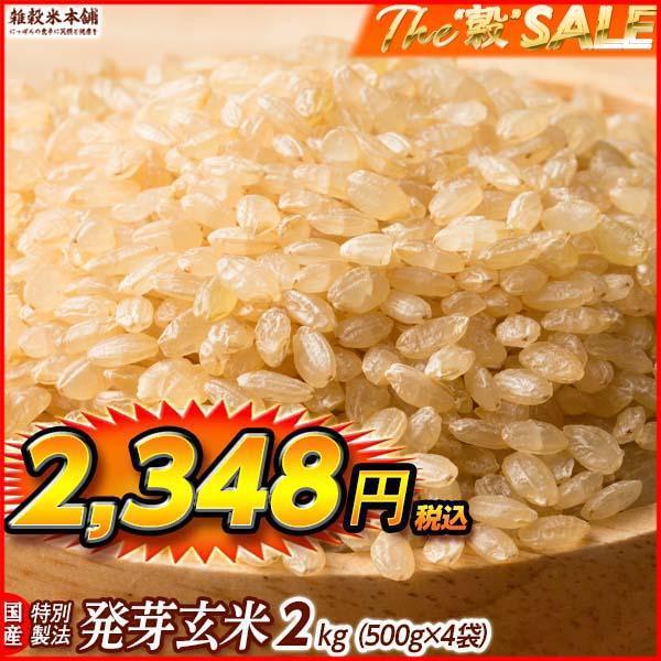 米 雑穀 発芽玄米 国産 発芽玄米 2kg(500g x4袋) 送料無料 雑穀米本舗|katochanhonpo