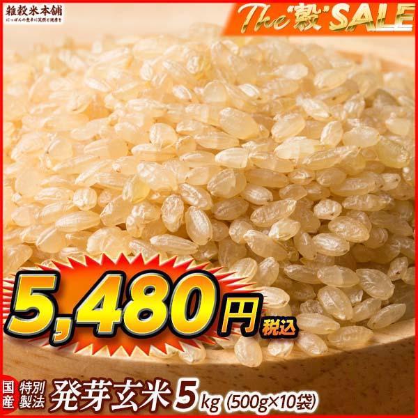 米 雑穀 発芽玄米 国産 発芽玄米 5kg(500g x10袋) 送料無料 雑穀米本舗|katochanhonpo